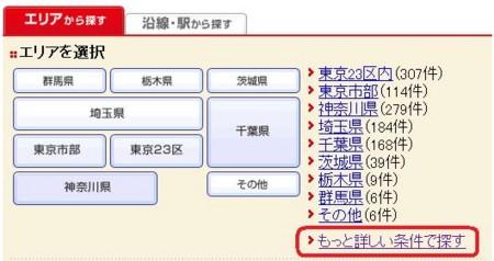 2006年9月1日時点での住宅情報ナビのサイトデザイン