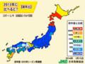 2014年春の花粉飛散数予測 (前年比)(C)日本気象協会