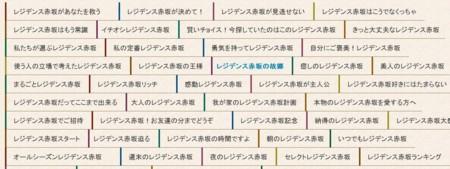 キャッチコピー制作装置(レジデンス赤坂)
