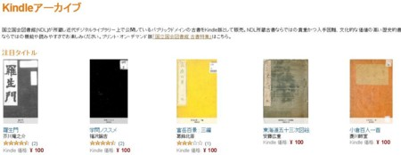 Kindleアーカイブ
