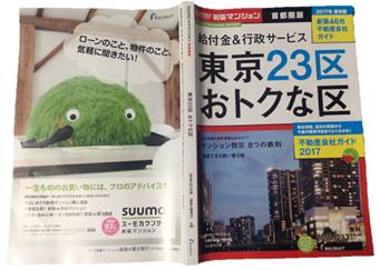 SUUMO新築マンション首都圏版12月13日号