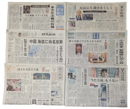 読売・朝日・毎日・日経・産経)と東京新聞