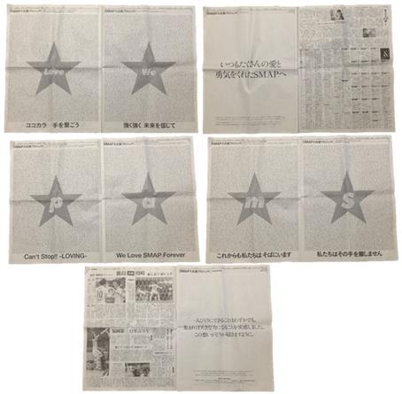 SMAP支援広告(12月30日朝日新聞)
