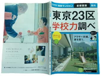 SUUMO「東京23区の学校力」