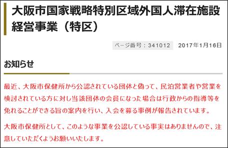 大阪市HP注意喚起文書