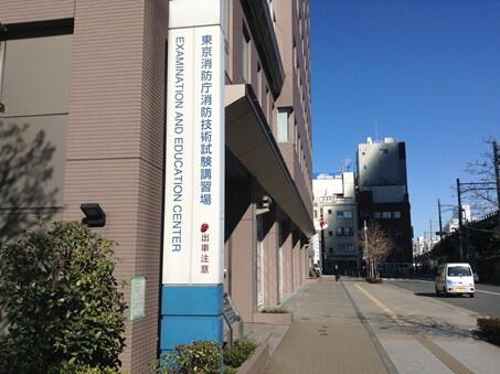 試験会場建物外観