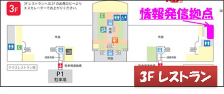 3F配置図