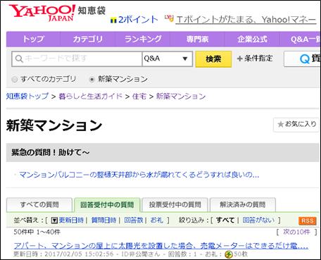 Yahoo!知恵袋(新築マンション)