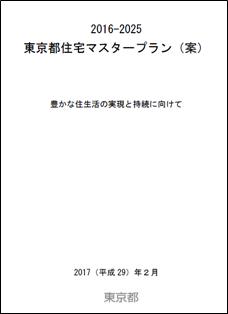 東京都住宅マスタープラン(表紙)