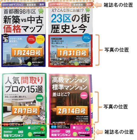 2月に発行されたSUUMOの表紙と比べて、大きな違いが2点