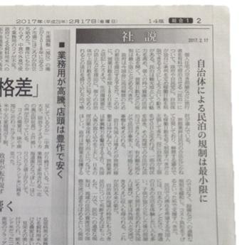 日経新聞の社説