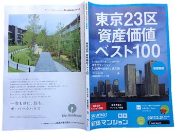 SUUMO_東京23区資産価値ベスト100