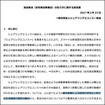 ⺠泊新法(住宅宿泊事業法)の在り⽅に関する意⾒書