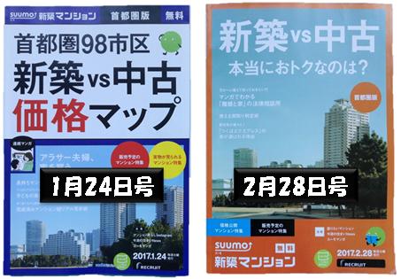 SUUMO新築vs中古