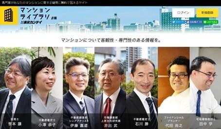 東京カンテイ マンションライブラリ