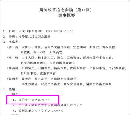 「第11回規制改革推進会議」の議事録