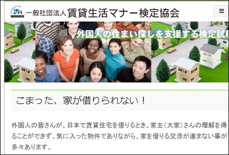 賃貸生活マナー検定協会