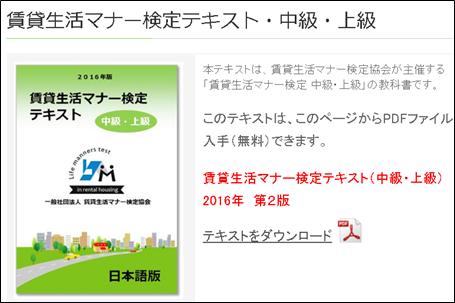 賃貸生活マナー検定テキスト・中級・上級
