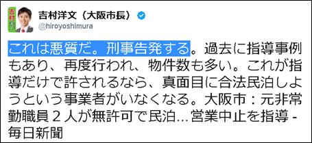 大阪市長のつぶやき