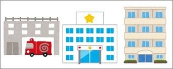 警察署・消防署が隣接したマンションのメリット・デメリット