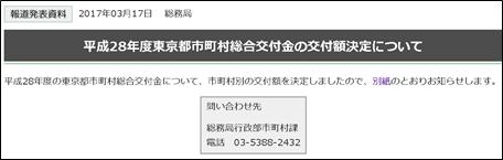平成28年度東京都市町村総合交付金の交付額決定について