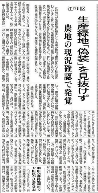生産緑地「偽装」を見抜けず(新聞記事)