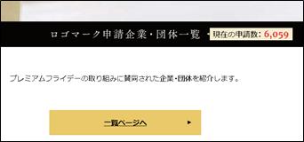 ロゴマーク申請企業・団体