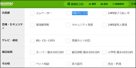 SUUMO中古マンション検索画面