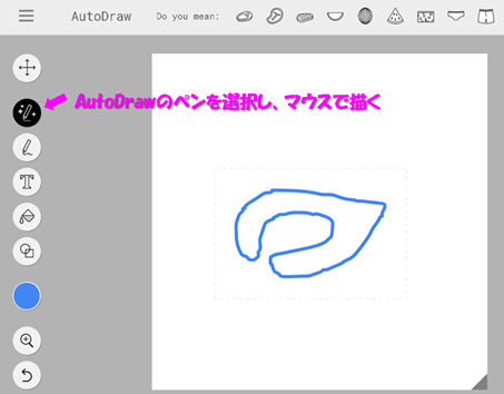AutoDrawで描いてみる