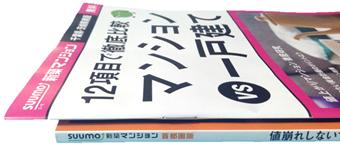 上:千葉県・茨城県南版、下:首都圏版