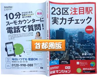 SUUMO首都圏版4月25日号