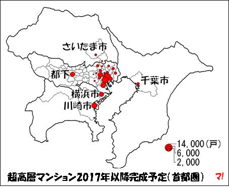 超高層マンション2017年以降完成予定(首都圏)