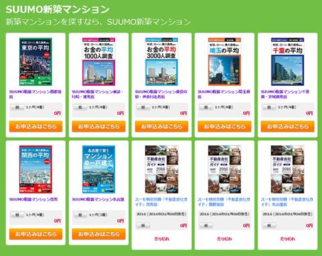 Fujisan.co.jpの雑誌・定期購読(スモマ 無料送付)