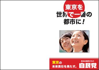 TOKYO自民党政策集2017年版