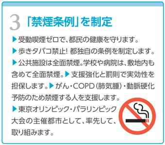 民進党2017東京マニフェスト