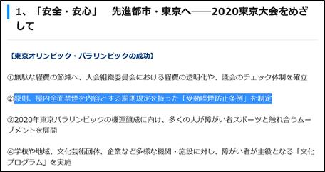 2017東京都議選に臨む重点政策