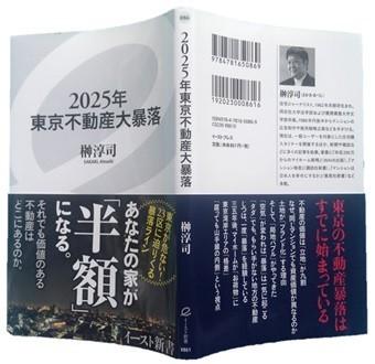 榊淳司先生の7冊目の新書『2025年東京不動産大暴落』