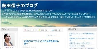 廣田信子のブログ