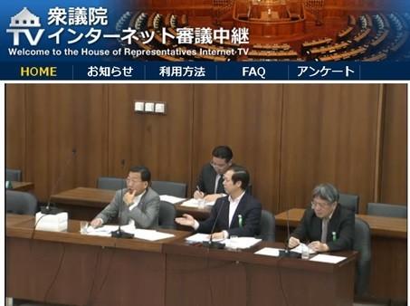 参考人3名|衆議院インターネット審議中継