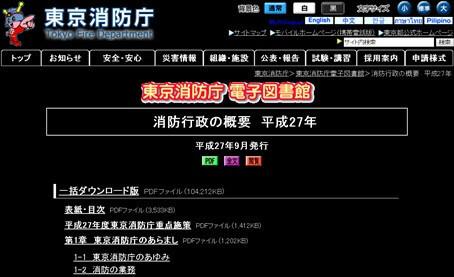 東京消防庁ホームページ