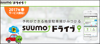 SUUMOドライブ