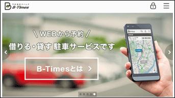 B-Times(パーク24)