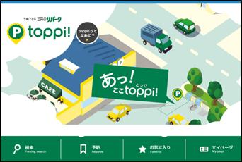 toppi!(三井のリパーク)