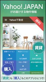 8位:Yahoo!不動産
