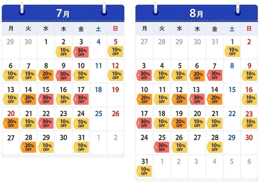 引っ越しお得日カレンダー