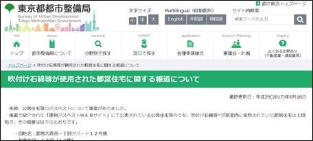 「東京都都市整備局」専用のホームページのなかに埋もれていた