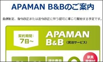 APAMAN B&Bのご案内【アパマンショップ】