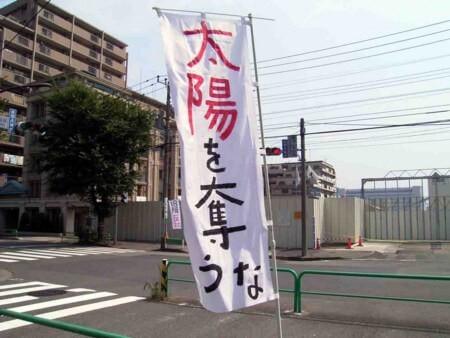 マンション建設反対の写真