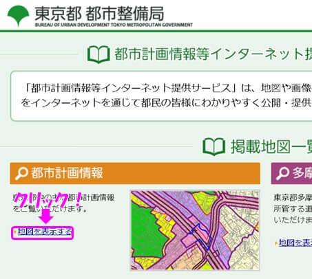 都市計画情報等インターネット提供サービス