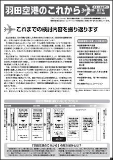 羽田空港のこれから「ニュースレター」第7号(2017年春)